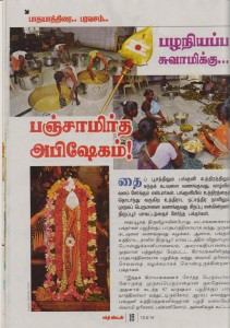 news in sakthivikatan
