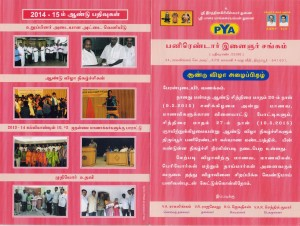 pya invite front